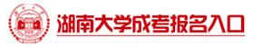 湖南大学成人高考专升本报名地址