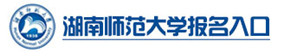 湖南师范大学成人高考专升本报名地址