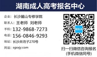 湖南成人高考网在线报名