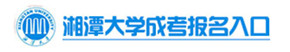 湖南湘潭成人高考专升本报名地址