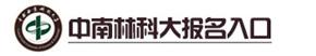 中南林业科技大学成人高考专升本报名地址