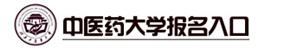 湖南中医药大学成人高考专升本报名地址